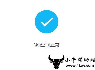 QQ空间在线秒解除单封.jpg