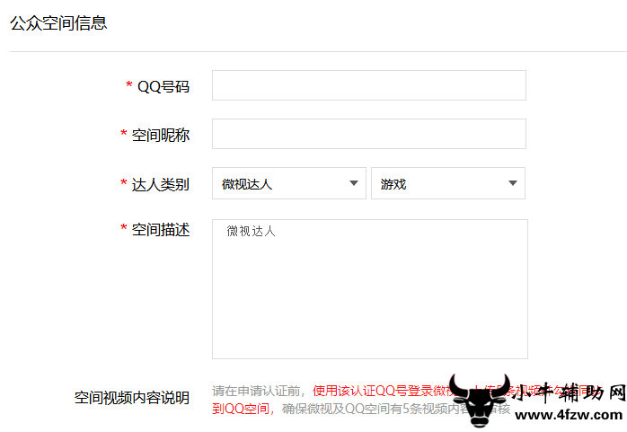 最新3个QQ空间认证入口.png