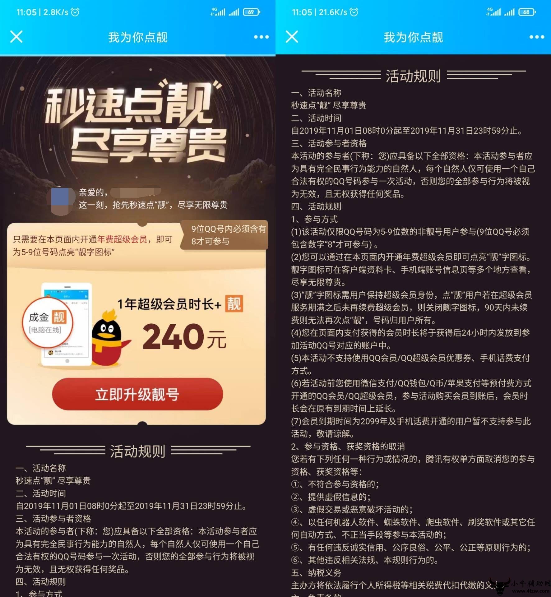 开1年超会点亮QQ靓字图标活动.jpg