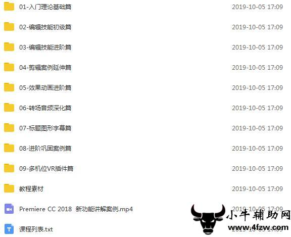 PR CC2018教程+附源素材.jpg