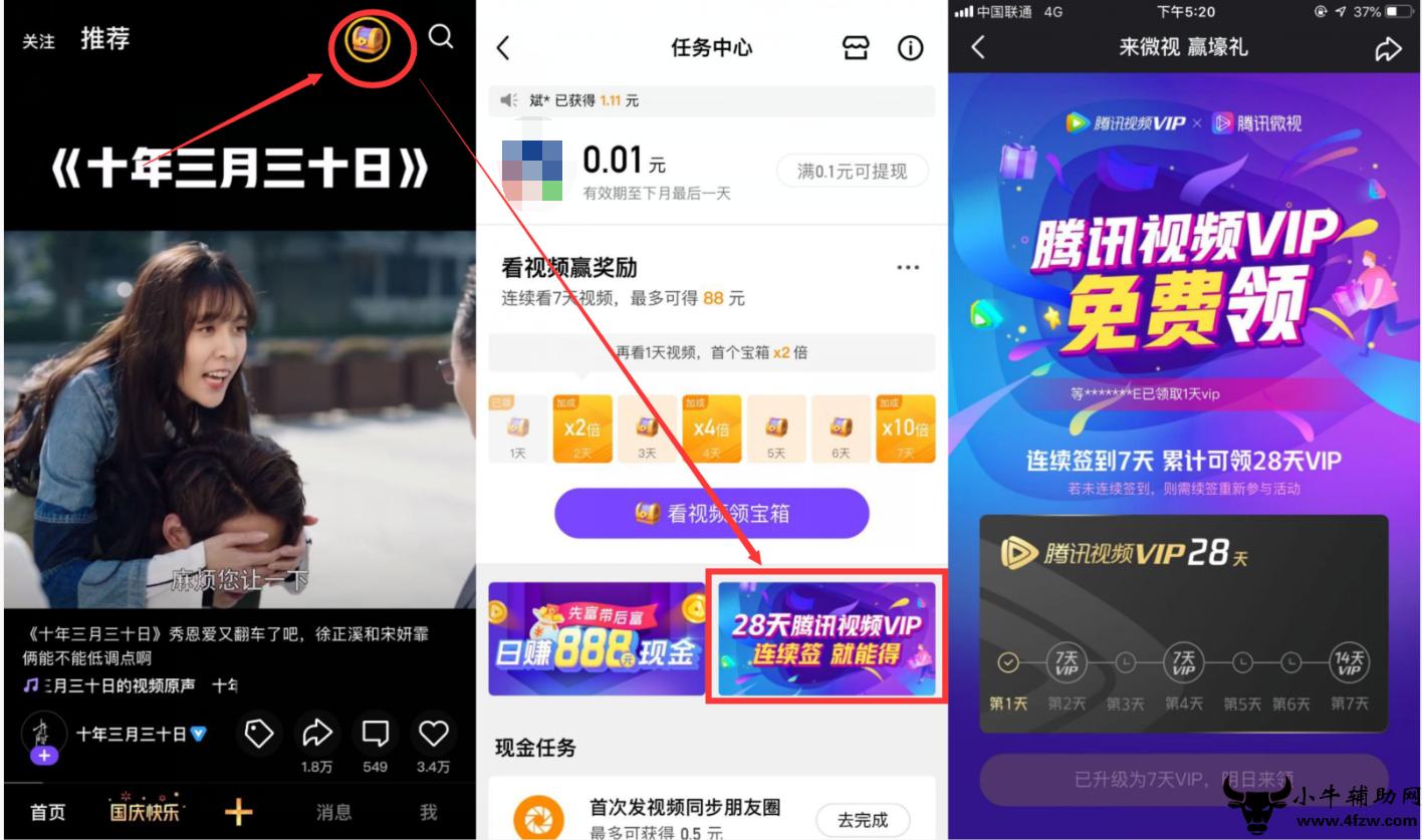 微视签到7天领28天腾讯视频会员活动.png