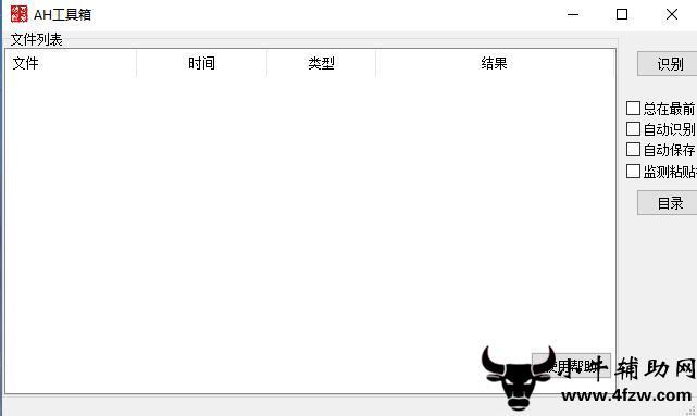百度ORC识别工具 粘贴板监测/目录整体识别.jpg