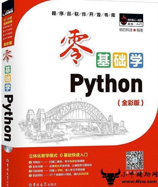 零基础学Python 电子书教程全彩版PDF