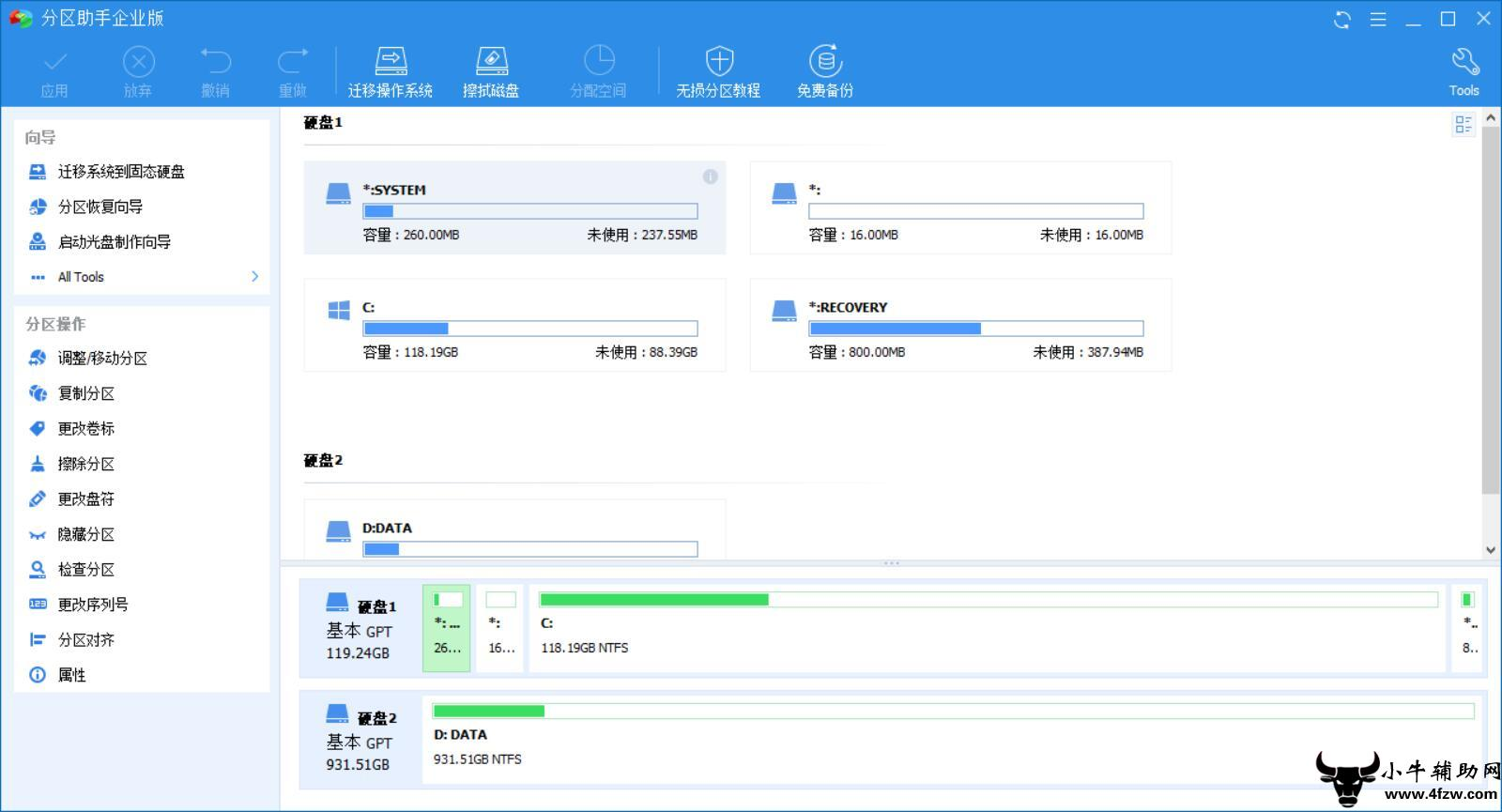 分区助手v8.5.0 企业单文件版.jpg