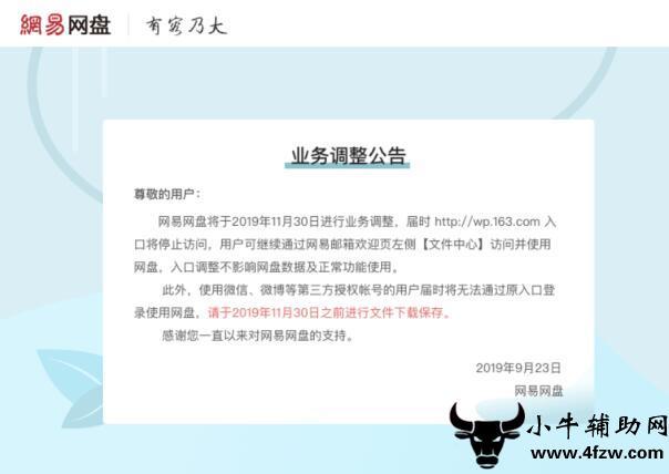 网易网盘业务调整11月30日关闭入口