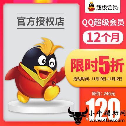 QQ超级会员豪华黄钻半价活动