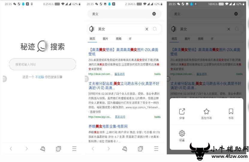 安卓秘迹搜索官方版 为你提供搜索服务