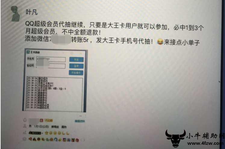 外面倒卖无限撸QQ会员软件.png