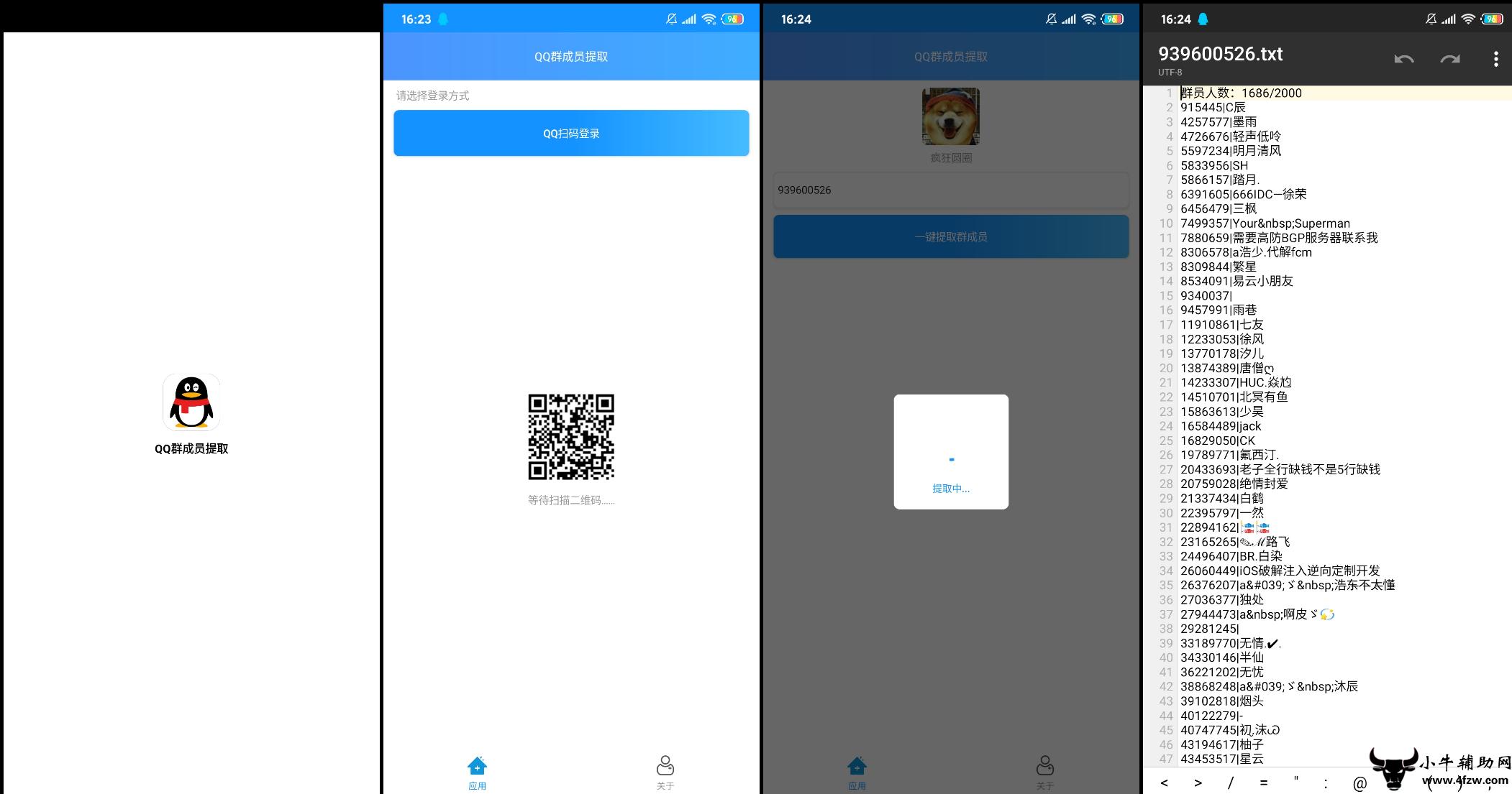 安卓QQ群成员提取器 输入群即可提取
