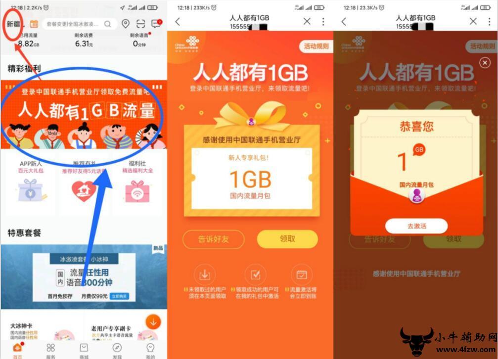 联通BUG改地区领1GB流量活动