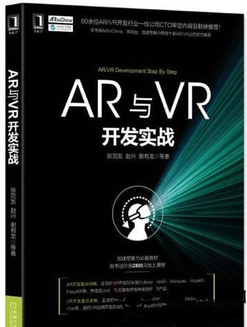 AR与VR开发实战教程.jpg
