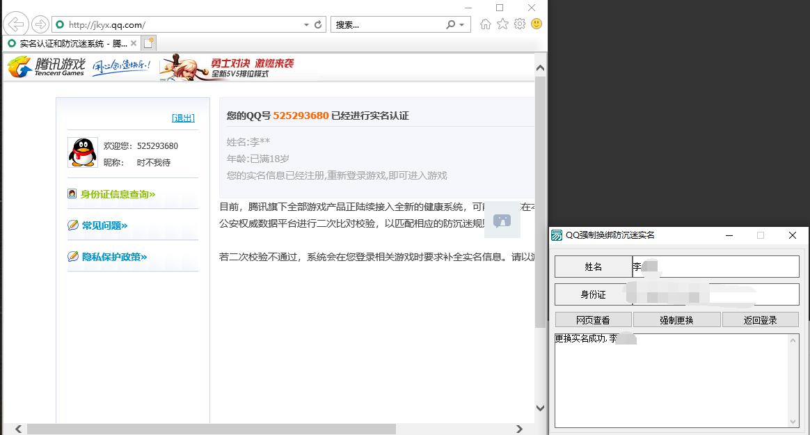 QQ强制修改防沉迷实名工具.png