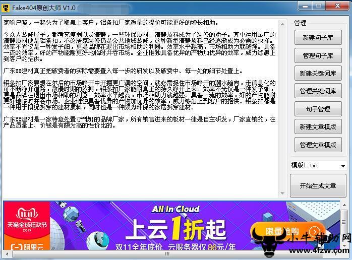 万能原创文章生成工具_Fake404原创大师v1.0.jpg