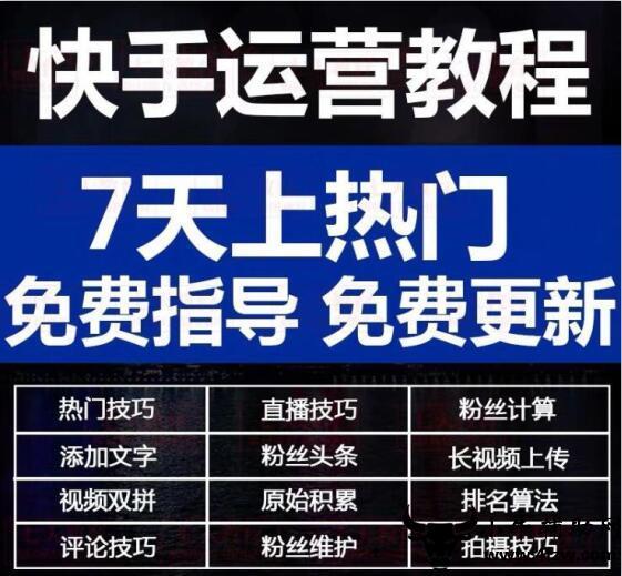2019最新快手运营热门教程
