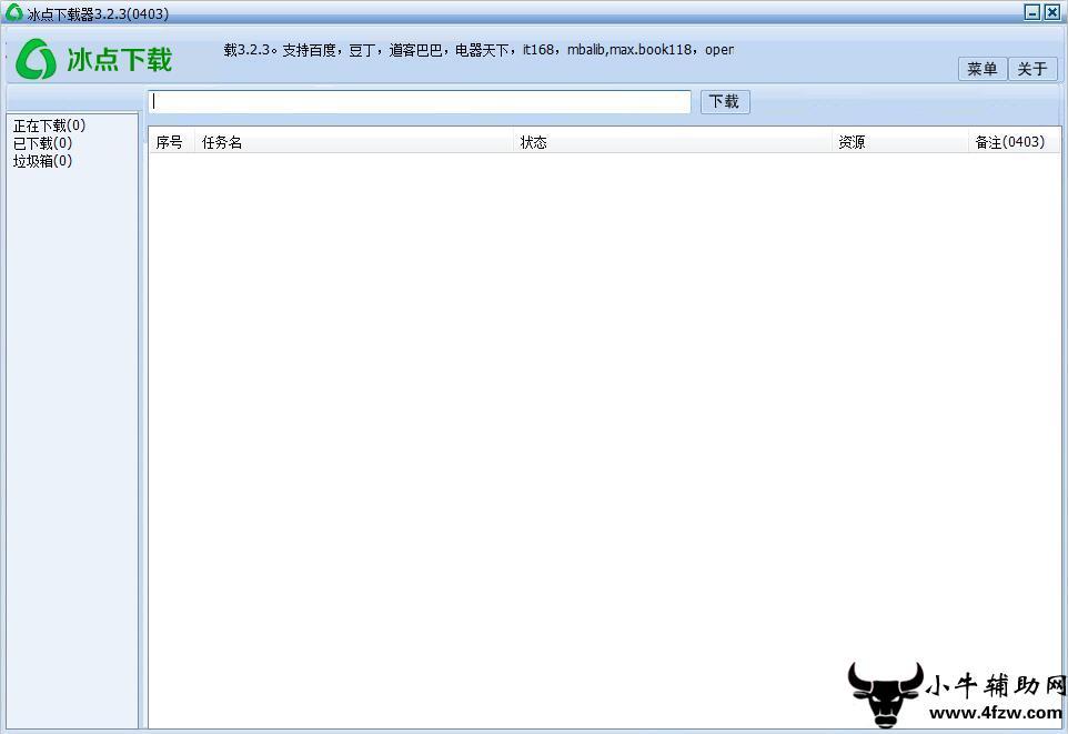 冰点文库去广告PC版v3.2.3