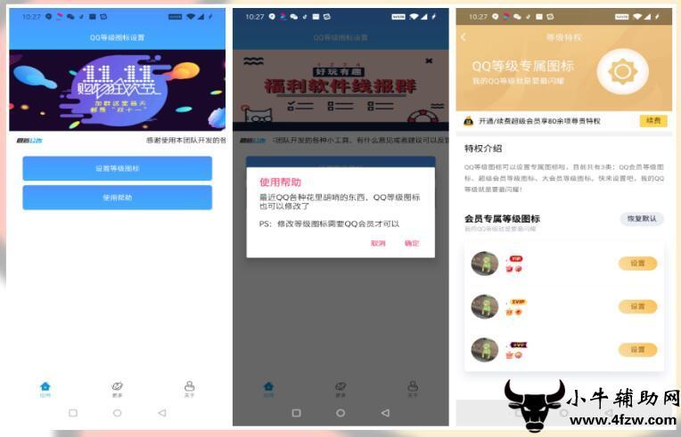 安卓QQ各种花里胡哨等级图标修改工具