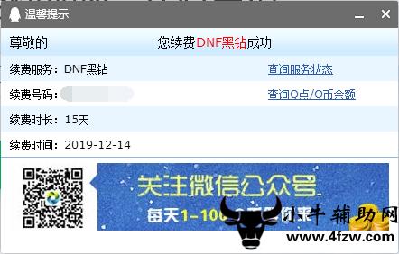 DNF活动