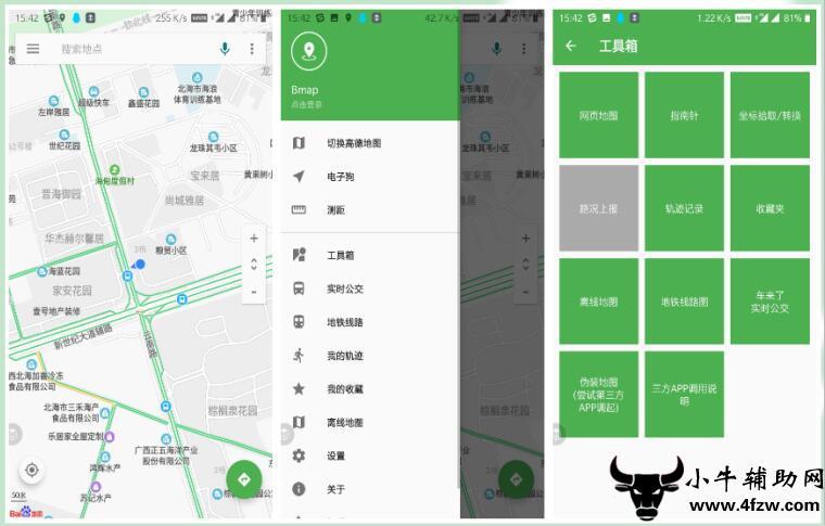 安卓Bmap地图第三方地图应用