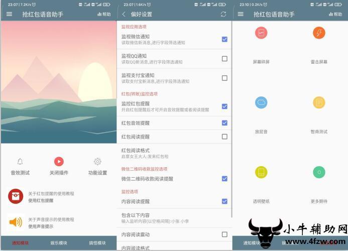 安卓监控微信红包语音助手破解版