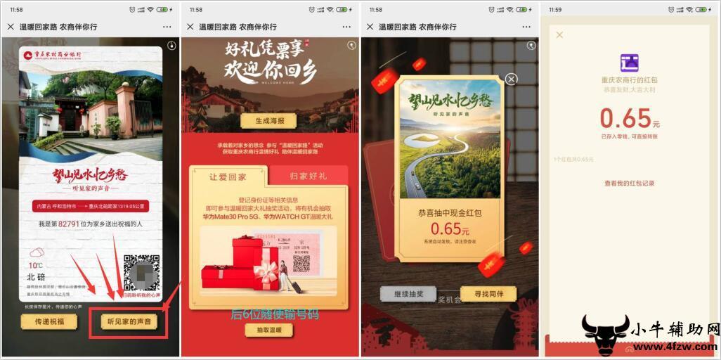 重庆农商温暖回家路抽红包活动