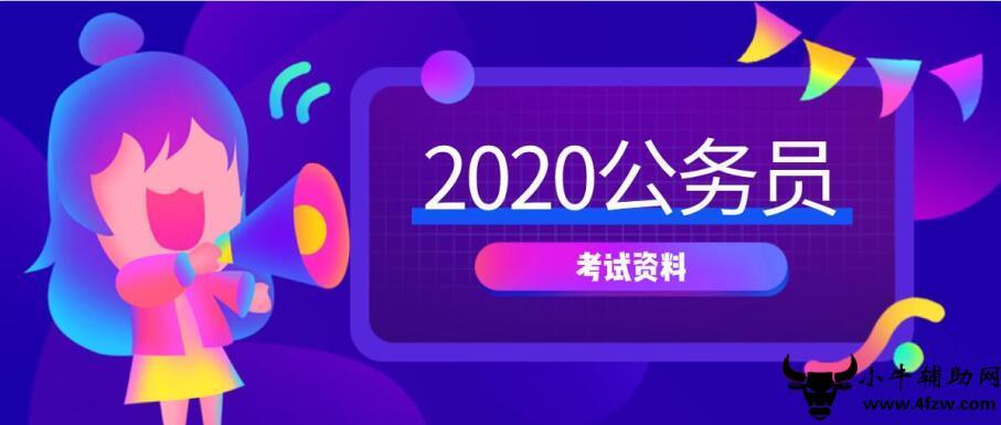 2020年公务员考试课程资料教程