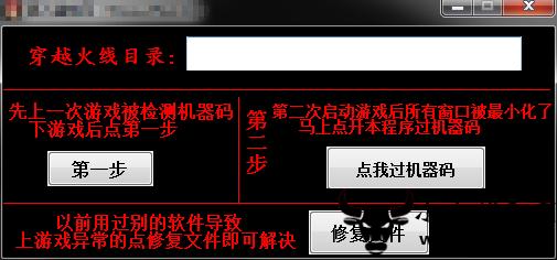 CF过机器码工具免费版v1.1