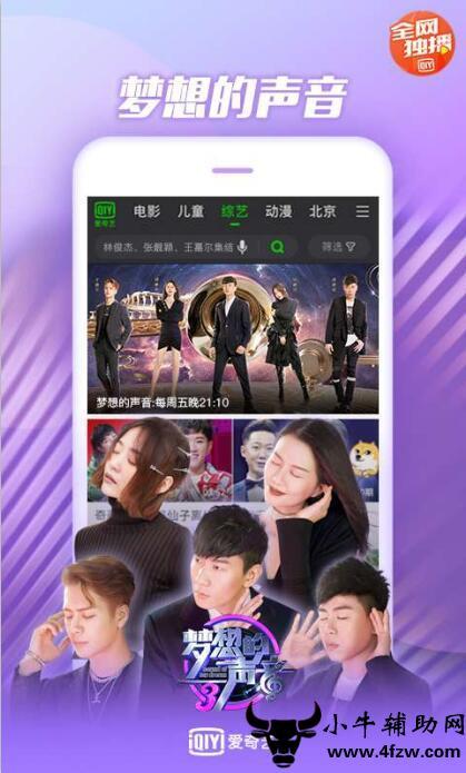 爱奇艺去广告版v10.10.5