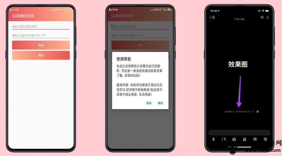 安卓QQ群撤回恶搞生成器