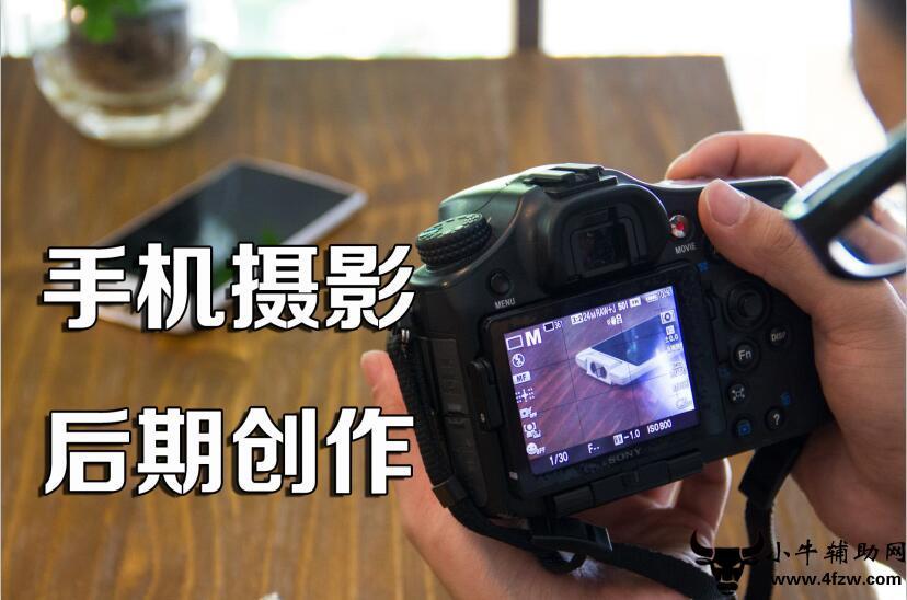 手机摄影创作后期摄影系列教程
