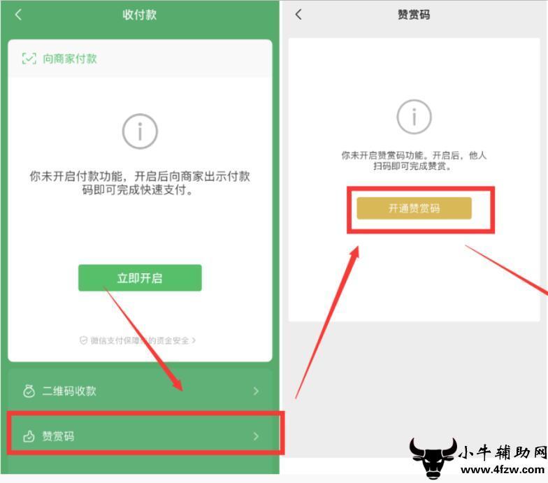 用微信赞赏码解除收款码异常教程