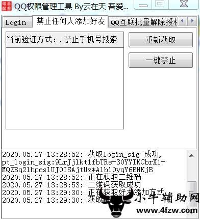 QQ一键禁止任何人添加好友软件