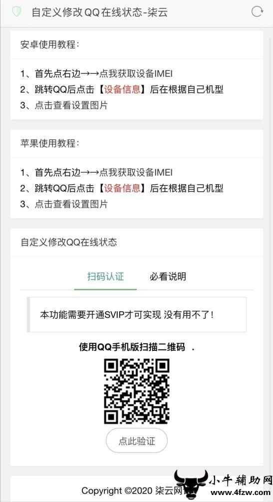 自定义修改QQ在线状态网站源码