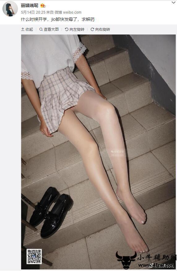 微博突然发现个腿精博主小姐姐