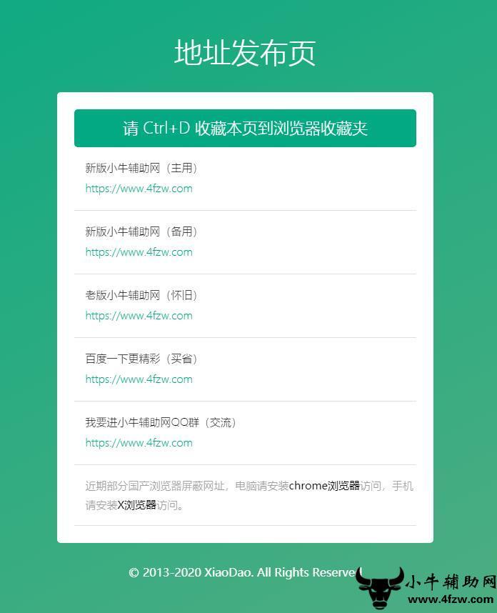 绿色自适应网址发布页源码仅9KB