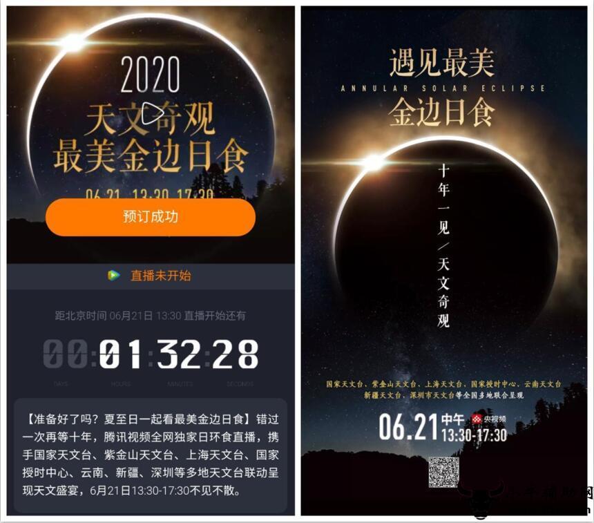 真的是十年一遇!2020奇观日食!