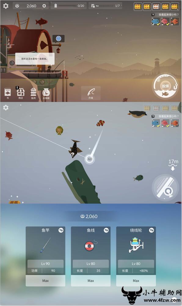 钓鱼人生模拟金币反增加版