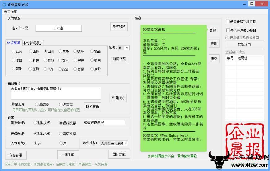 社群必备企业晨报生成v4.0