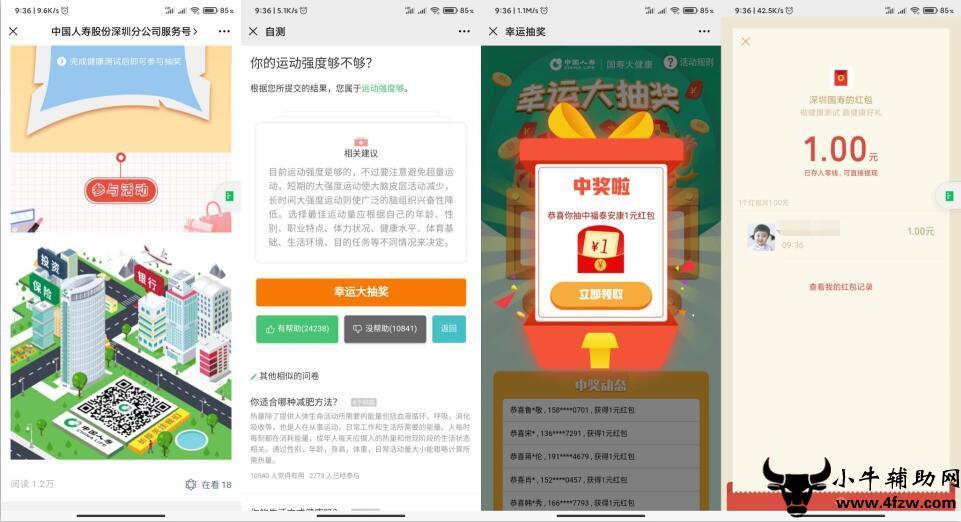 中国人寿秒抽取1元微信红包活动