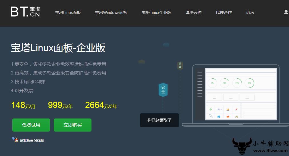 宝塔Linux免费领7天企业版