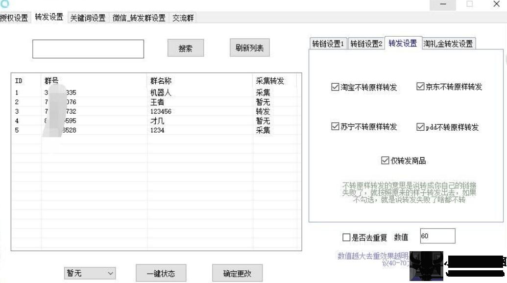 QQ群商品转链机器人v1.0.1.1