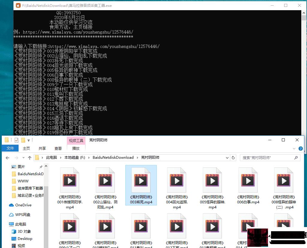喜马音频批量采集并下载软件