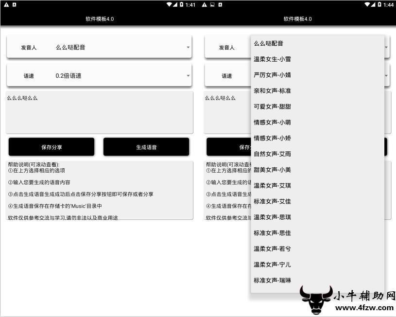 安卓50种发音人文字转语音工具