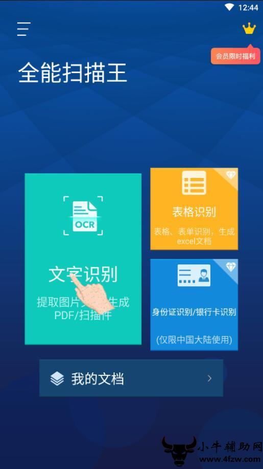 OCR全能扫描王会员直装版v4.8.6