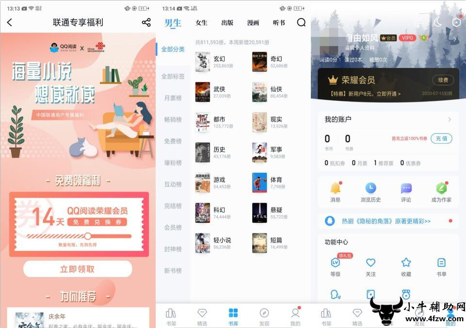 QQ阅读专享领14天会员福利