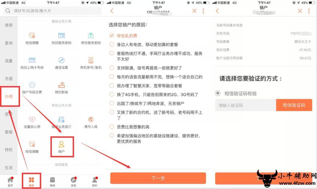 中国联通支持可在线销户退费详情