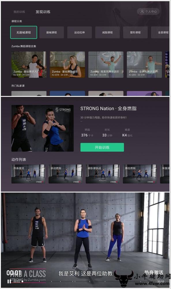 Keep健身手机电视TV通用软件