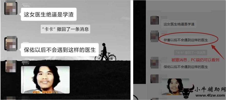 微信多开防撤回通杀补丁PC版