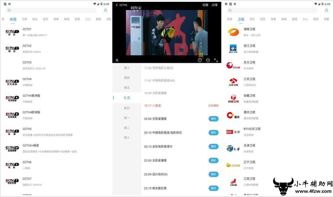 安卓口袋瓜子免费电视直播软件