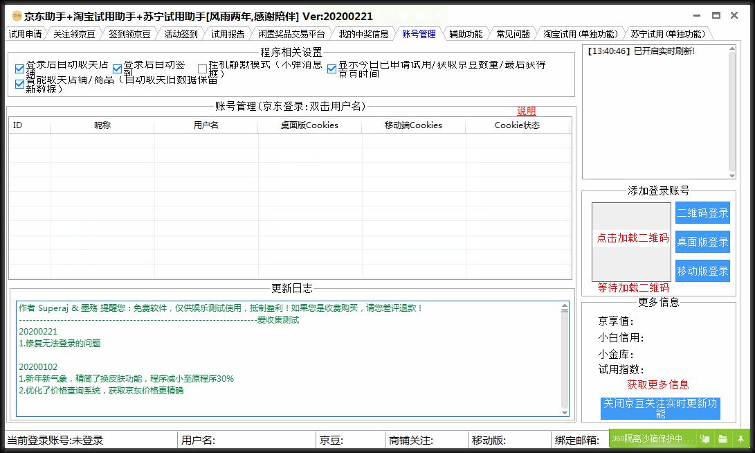 苏宁淘宝京东试用申请器PC版