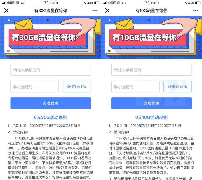 广州地区白嫖40G移动流量活动
